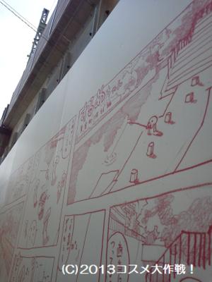 """""""イカ""""してる 手描き生まんがボード 京浜急行(日の出町ー黄金町) 横浜"""