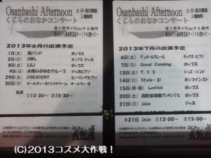 """《動画》 癒しのピアノ演奏""""CRESCEN"""" 横浜・大桟橋"""