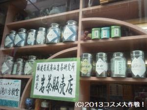 夏休みは エコロジーじゃん! 横浜・中華街 お茶屋さん